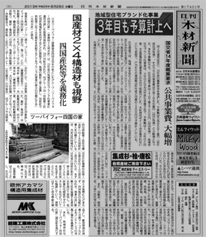 日刊木材新聞に「四国ツーバイフォーの家」