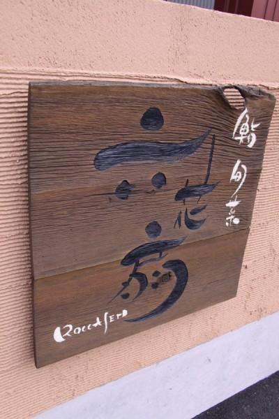 鮨 旬菜「六花扇」の看板