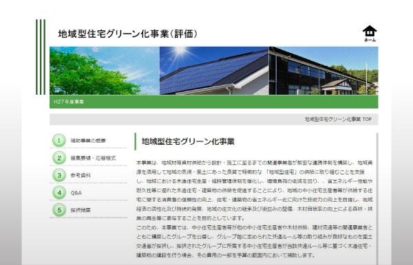 平成27年度地域型住宅グリーン化事業
